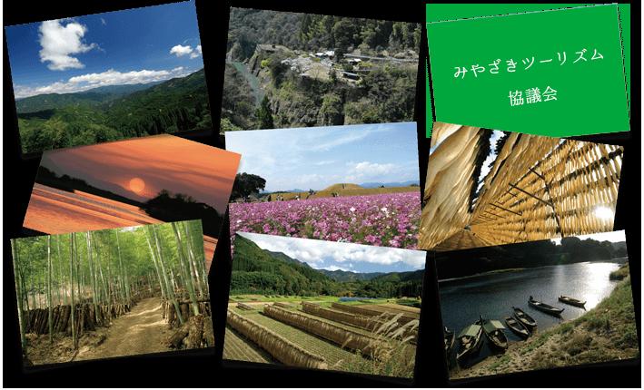 宮崎県 風景画像