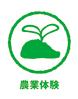 農業体験ページへのリンク画像