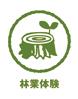 林業体験ページへのリンク画像