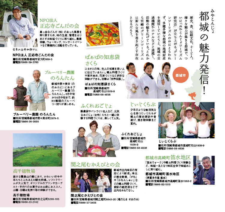 miyakonojou_new