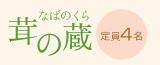 諸塚村 農家民宿 茸の蔵