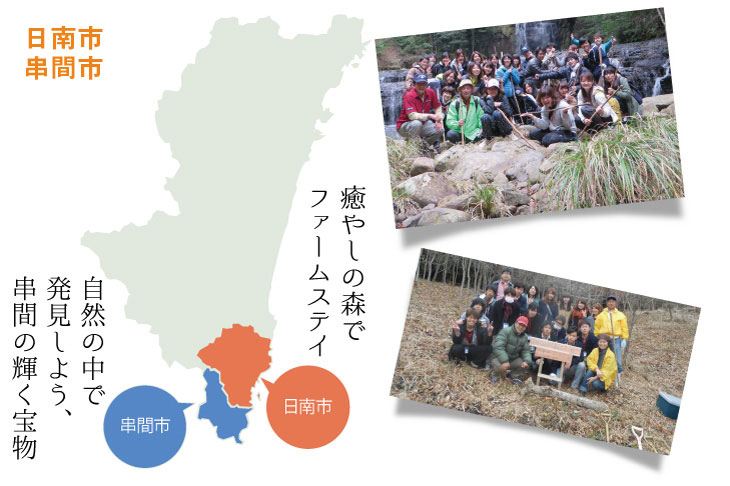 nichinan_kushima_top